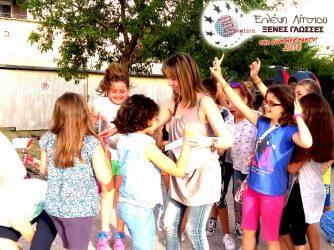 Όλα τα παιδιά συμμετείχαν στην όμορφη γιορτή!
