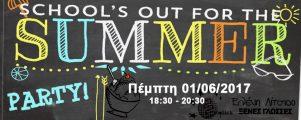 Εκδήλωση Litsiou - Summer Break party 2017